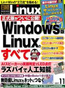 日経 Linux (リナックス) 2017年 11月号 [雑誌]