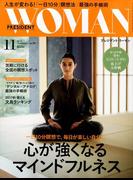 PRESIDENT WOMAN 2017年 11月号 [雑誌]