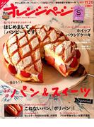 11/2増刊Sサイズ 2017年 11/2号 [雑誌]