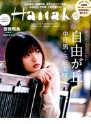 Hanako (ハナコ) 2017年 10/26号 [雑誌]