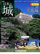 日本の城 改訂版 2017年 10/31号 [雑誌]
