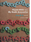 Peyote Stitchで遊ぶMy Beads Accessories まる・三角・四角・立体に変化する形