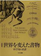 図説世界を変えた書物 科学知の系譜