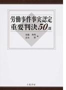 労働事件事実認定重要判決50選