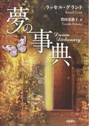 夢の事典 文庫版