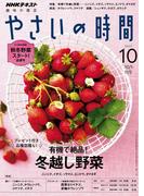 NHK 趣味の園芸 やさいの時間 2017年10月号(NHKテキスト)