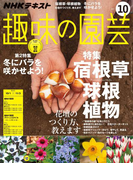 NHK 趣味の園芸 2017年10月号(NHKテキスト)