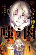 嗤う肉~塞(と)じられた姉弟 1巻〈コドモの悪戯〉(コミックノベル「yomuco」)