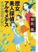 歴女美人探偵アルキメデス(実業之日本社文庫)