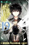 とある魔術の禁書目録 19巻(ガンガンコミックス)