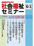NHK 社会福祉セミナー 2017年10月~2018年3月(NHKテキスト)