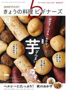NHK きょうの料理ビギナーズ 2017年10月号(NHKテキスト)