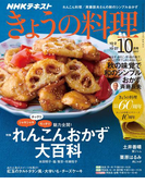 NHK きょうの料理 2017年10月号(NHKテキスト)