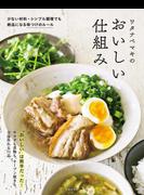 【期間限定価格】ワタナベマキのおいしい仕組み