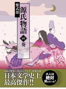 源氏物語 09 葵