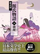 源氏物語 20 朝顔
