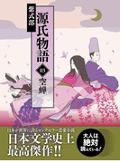 源氏物語 03 空蝉