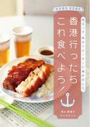 【期間限定価格】香港行ったらこれ食べよう!