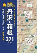 詳しい地図で迷わず歩く! 丹沢・箱根371km 特選ハイキング30コース(首都圏1000kmトレイル)
