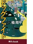 ドッグファイト (角川ebook)(角川ebook)