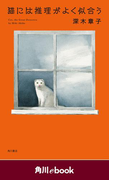 猫には推理がよく似合う (角川ebook)(角川ebook)