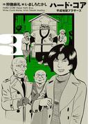 ハード・コア 平成地獄ブラザーズ 3(ビームコミックス)
