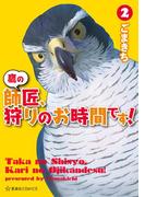 鷹の師匠、狩りのお時間です!(2)