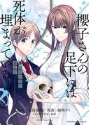 櫻子さんの足下には死体が埋まっている 蝶は十一月に消えた(角川コミックス・エース)