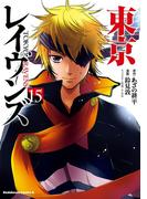 東京レイヴンズ(15)(角川コミックス・エース)