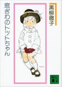 窓ぎわのトットちゃん 新組版(講談社文庫)