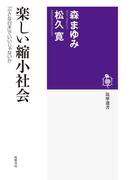 楽しい縮小社会 ──「小さな日本」でいいじゃないか(筑摩選書)