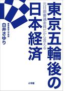 東京五輪後の日本経済 ~元日銀審議委員だから言える~