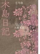 木島日記 乞丐相(角川文庫)
