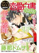 恋愛白書パステル2017年11月号(ミッシィコミックス恋愛白書パステルシリーズ)