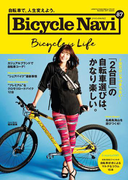 BICYCLE NAVI No.87 2017 AUTUMN