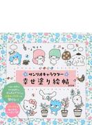 サンリオキャラクター幸せ塗り絵帖 新装版