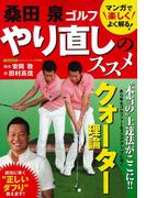 桑田泉ゴルフやり直しのススメ マンガで楽しくよく解る! (にちぶんMOOK)