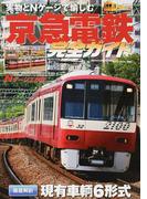 京急電鉄完全ガイド 実物とNゲージで愉しむ京急