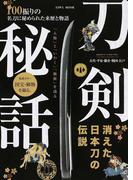 刀剣秘話 100振りの名刀に秘められた来歴と物語