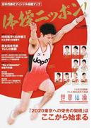 体操ニッポン! 日本代表オフィシャル応援ブック 「2020東京への栄光の架橋」はここから始まる (日本文化出版MOOK)