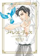 バレエ・リュス ニジンスキーとディアギレフ (FC)(フィールコミックス)