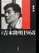 吉本隆明1968 新版