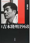 吉本隆明1968 新版 (平凡社ライブラリー)(平凡社ライブラリー)
