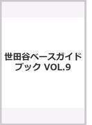 世田谷ベースガイドブック VOL.9