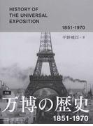 図説万博の歴史 1851−1970 (Shogakukan Creative Visual Book)