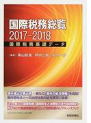 国際税務総覧 国際税務基礎データ 2017−2018