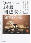 Q&Aでわかる日本版「司法取引」への企業対応 新たな協議・合意制度とその対応