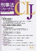 刑事法ジャーナル 第53号(2017年) 〈特集〉「故意の認定」「GPS捜査の課題と展望」