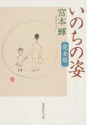 いのちの姿 完全版 (集英社文庫)(集英社文庫)
