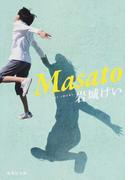 Masato (集英社文庫)(集英社文庫)